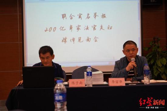 多人公开举报张家慧与刘远生,并召开媒体见面会