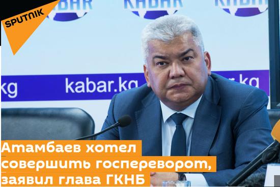 吉国家安全委员会称阿坦巴耶夫曾策划发动国家政变 (图源:俄罗斯卫星通讯社)