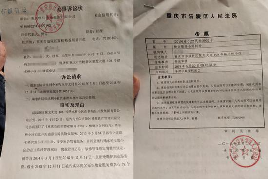 物业起诉书和法院传票。