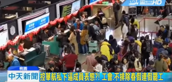 华航可能再次出现罢工事件(图片来源:台媒)