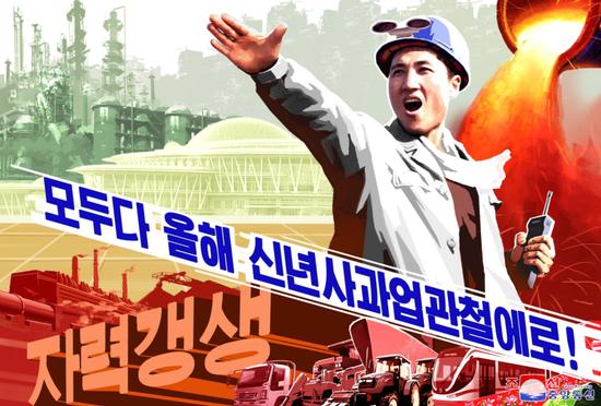 朝鲜宣传画《自力更生 让我们贯彻落实今年的新年贺词任务!》(朝中社)