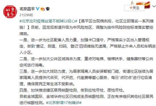 北京昌平区出现病例后,社区立即落实一系列措施!
