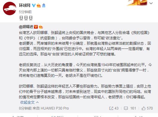 """胡锡进:台湾势必回归祖国 相关""""外围战""""已在进行中"""