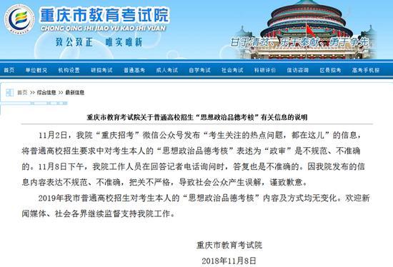 重庆考试院回应