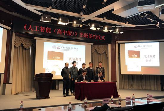 《人工智能(高中版)》,在清华大学信息技术大楼举办正式出版签约仪式。新京报记者 李丽霞 摄