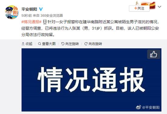 一女子报警称在北京建华南路被陌生男子滋扰 已行拘