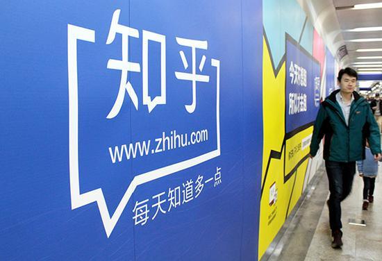 知乎方面向澎湃信息记者回答称,裁员属于蜚语。视觉中国 原料