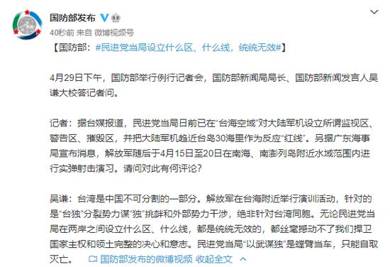 国防部:民进党当局设立什么区、什么线 统统无效