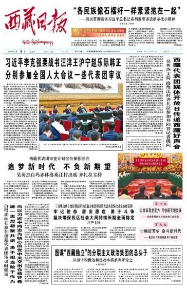《西藏日报》3月8日版面截图