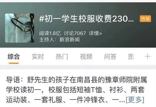 南昌一学校初一校服2300元 光明日报:这么贵?