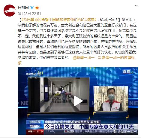 倫巴第地區希望中國能夠接管他們的ICU病房,這可行嗎?