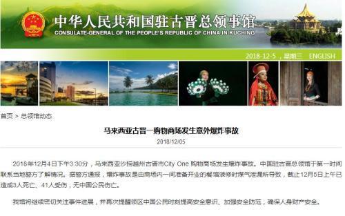 图片来源:中国驻古晋总领馆网站截图