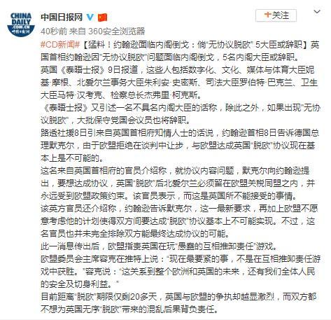 保利协鑫与中国华能完成对协鑫新能源的初步尽职调查