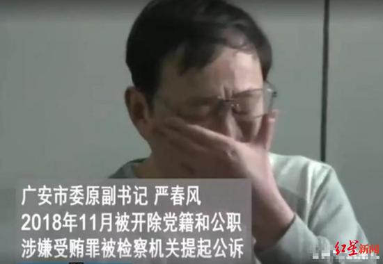 △2018年11月,四川省纪委监委再发消息,严春风被开除党籍和公职