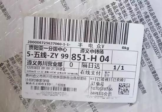 """""""绞肉机""""鹏博士业绩惨跌鼎晖间接入股成赔本买卖?"""