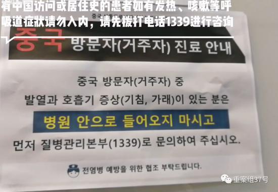 ▲韩国首尔江南区一医院门诊张贴的告诉。受访者供图