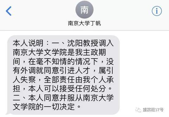 ▲南京大学文学院前院长丁帆所做的说明。 短信截图