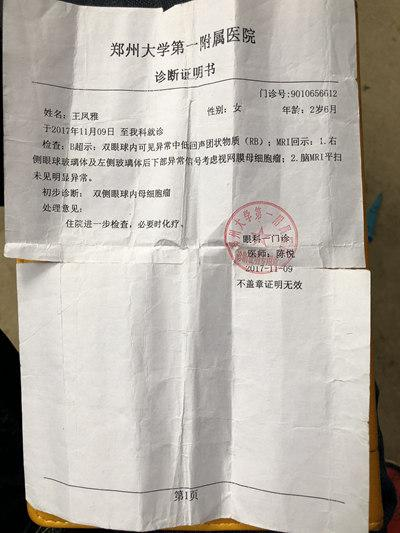 河南省郑大一附院的诊断证明书