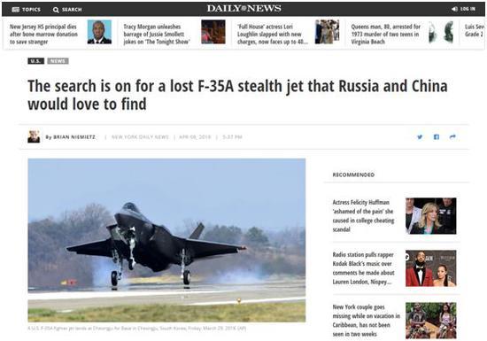 《纽约每日新闻报》:对失踪F-35A战机的搜寻正在进行,俄中肯定也想找到。