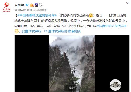 """犹如梦幻仙境 """"中文版霍格沃兹法术火车""""爆火"""