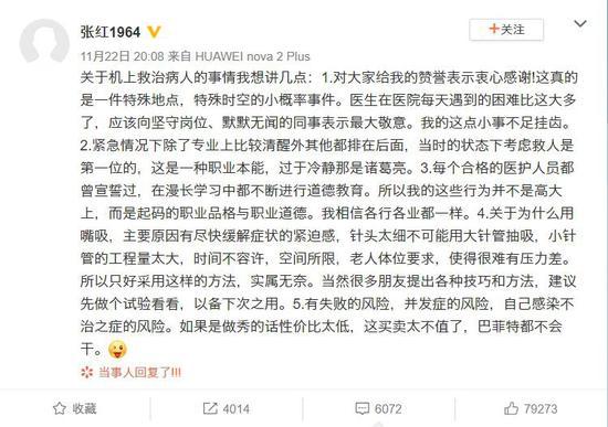 张红医生微博发文。 来源:微博用户@张红1964