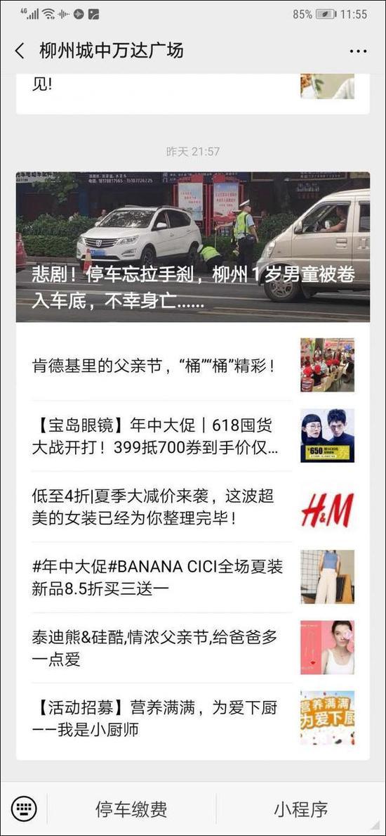 用男童车祸打广告?柳州万达:新员工擅自发布