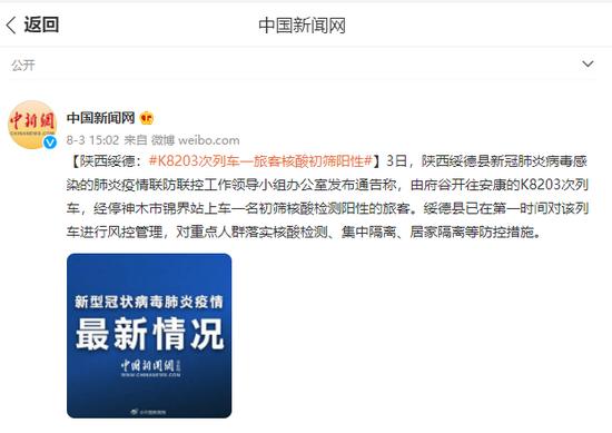 陕西绥德:K8203次列车一旅客核酸初筛阳性