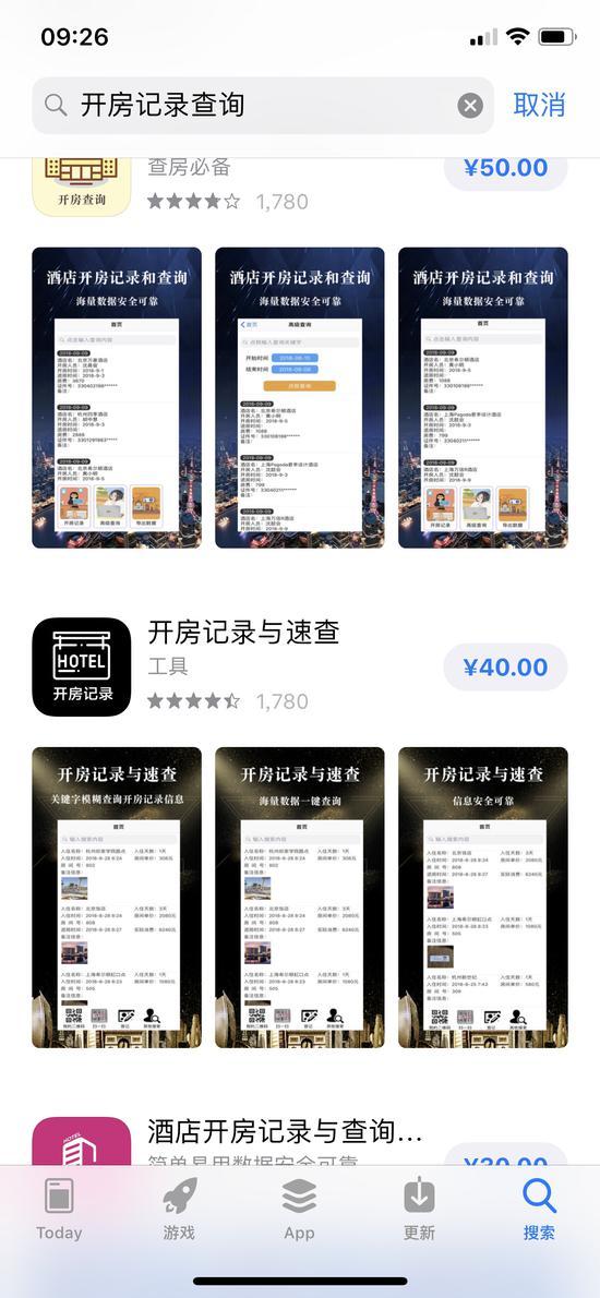 截图来源:App Store