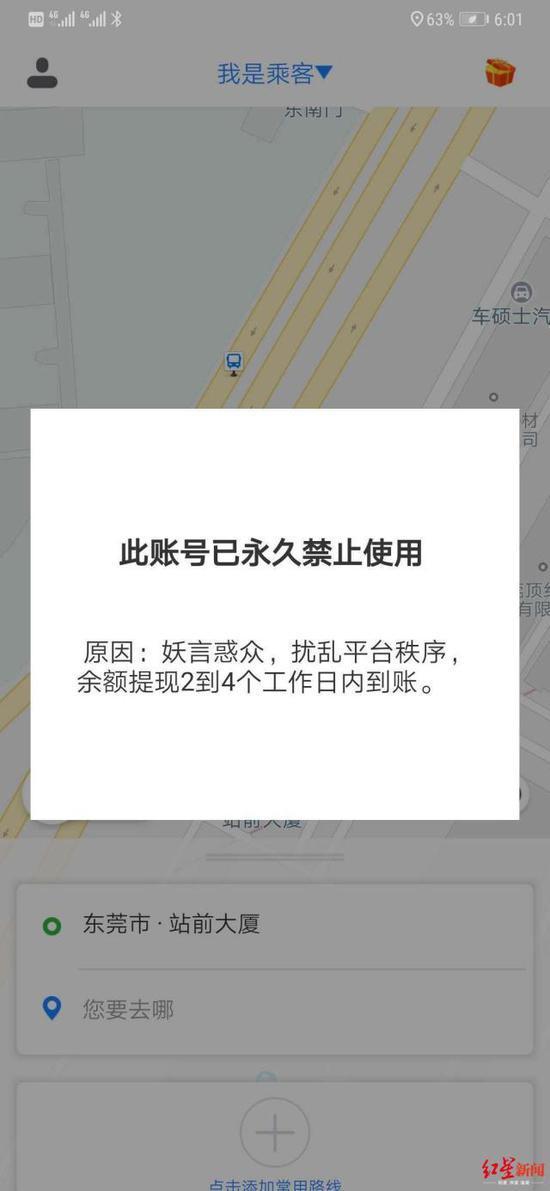 """3月27日,王先生注册""""一喂""""平台账号被封,理由是""""妖言惑众,扰乱平台秩序"""""""