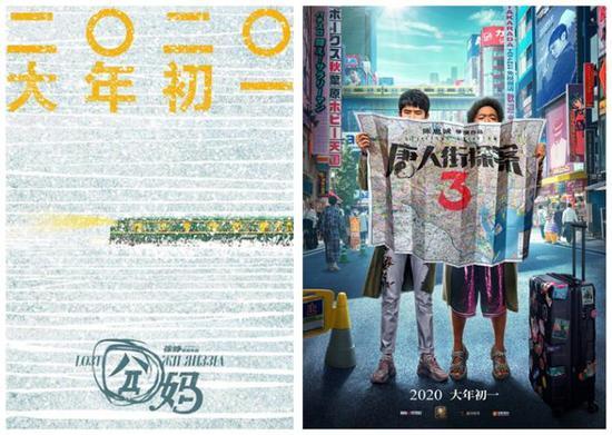 电影《囧妈》、《唐人街探案3》海报。