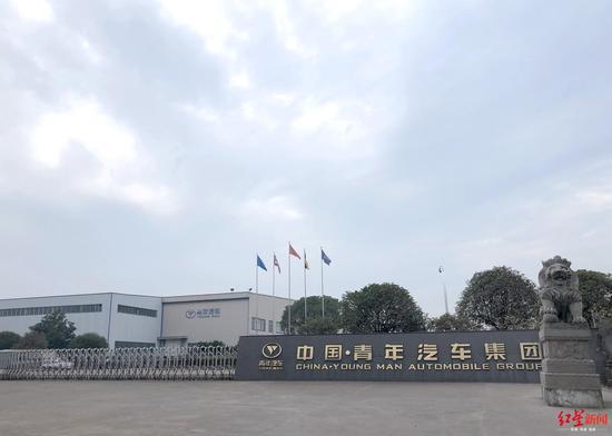 ↑位于浙江金华的青年汽车集团(红星新闻记者陶轲/摄)
