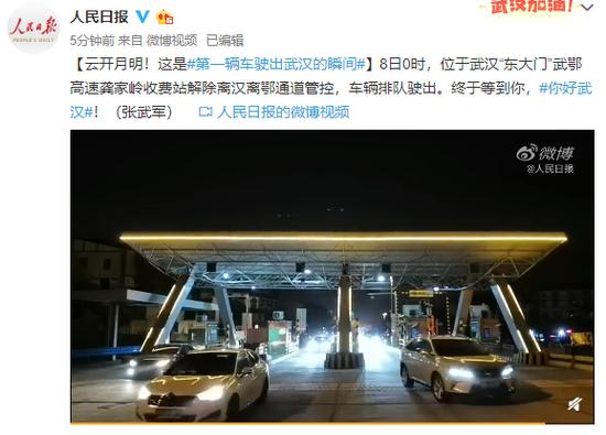 云开月明!这是第一辆车驶出武汉的瞬间