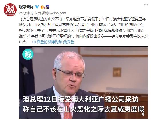澳總理承認應對山火不力:早知道就不去度假了