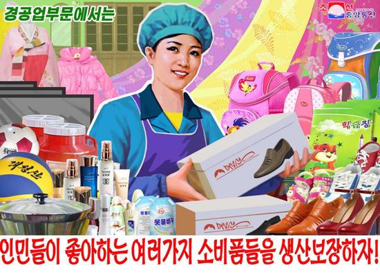 朝鲜宣传画《轻工业部门要生产和供应人民喜爱的各种消费品!》(朝中社)