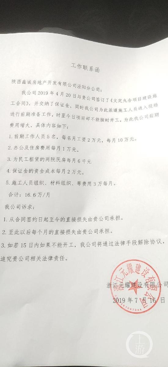 ▲施工方向项目部发来的《工作联系函》。