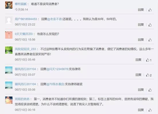 ▲网友评论。截图来源:微博截图
