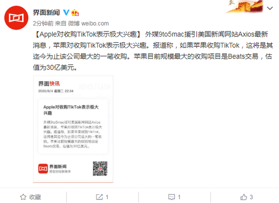 Apple对收购TikTok表示极大兴趣