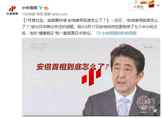 7月曾吐血、走路要扶墙 日本首相安倍到底怎么了?