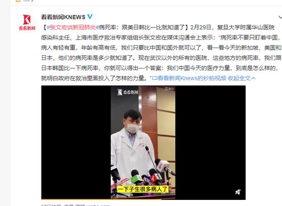 张文宏谈新冠肺炎病死率:跟美日韩比一比就知道了