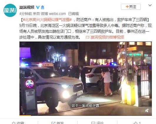 北京高兴火锅疑似煤气泄露 附近商户:有人被抱出