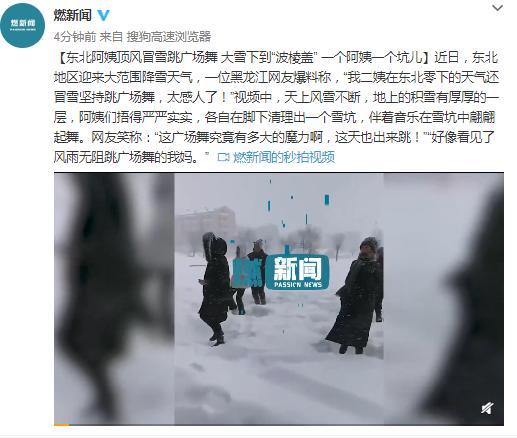 东北大妈顶风冒雪跳广场舞 网友:好像看见了我妈