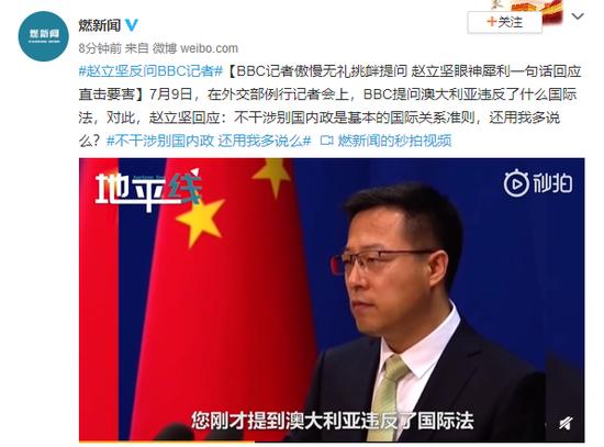 BBC记者傲慢无礼挑衅提问 赵立坚眼神犀利一句话回应直击要害