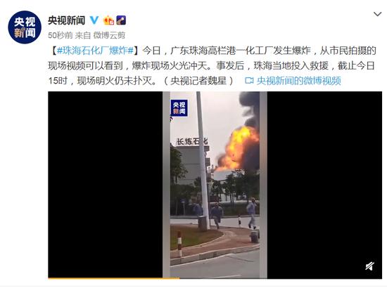 珠海石化厂爆炸 爆炸现场火光冲天(视频)