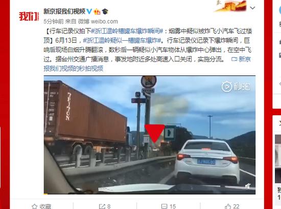 「贏咖3」記錄儀贏咖3拍下浙江溫嶺槽罐車爆圖片