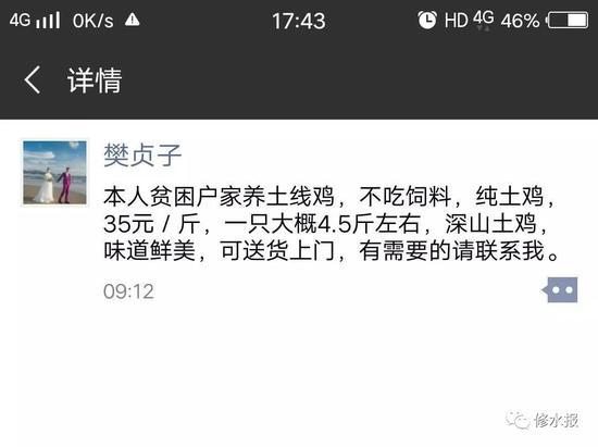 """樊贞子在朋友圈为贫困户推销土鸡。 本文图片均来自""""修水报""""微信公众号"""