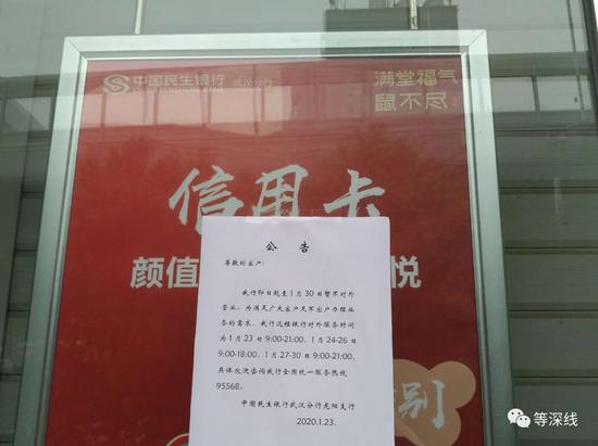 当地银行于23日贴出歇业提示。《等深线》记者王迎春摄