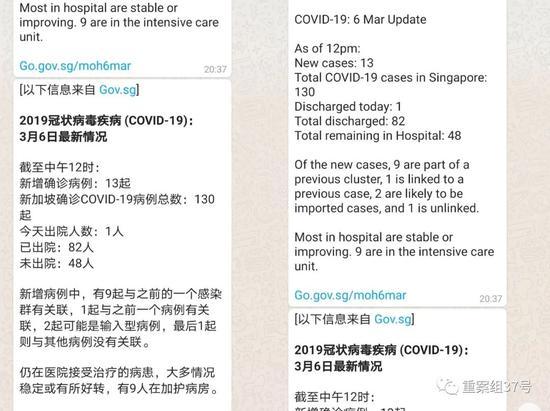 ▲卫娅收到的新添坡当局推送的疫情消息。受访者供图