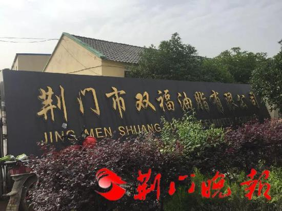 荆门市双福油脂有限公司