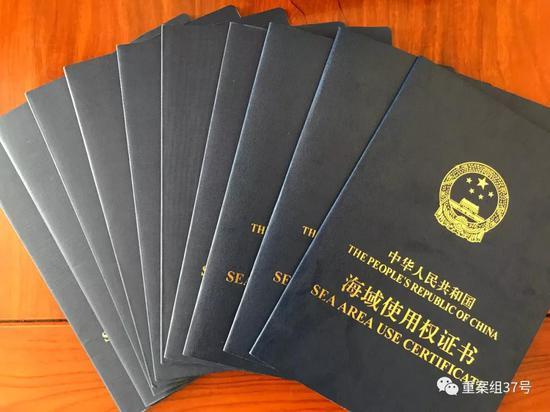 ▲前島公司持有的海域產權證。 新京報記者 王煜 攝