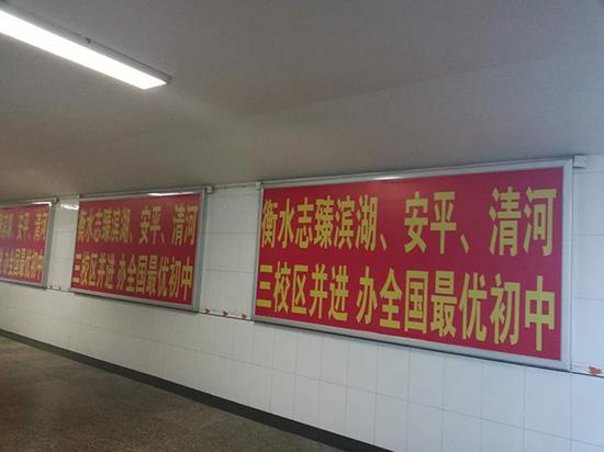 衡水市火车站出站墙上挂满招生标语。 澎湃新闻记者 廖瑾 图